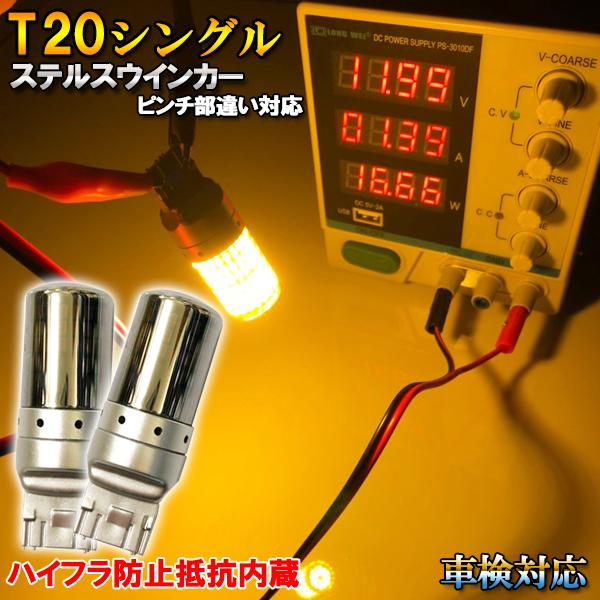 タンク H28.11- M900A/M910A ウインカー LED T20 アンバー ステルス ハイフラ防止抵抗内蔵 リア用 タンク H28.11- M900A/M910A ウインカー LED T20 アンバー ステルス ハイフラ防止抵抗内蔵 リア用