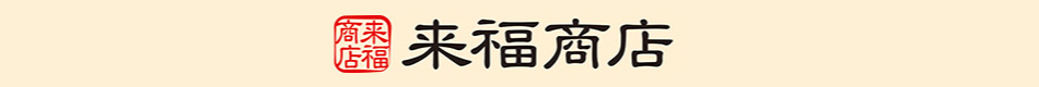 来福商店/靴クリーム・インソール:来福商店は靴クリーム、インソールなどのシューケアグッズを扱うお店です。