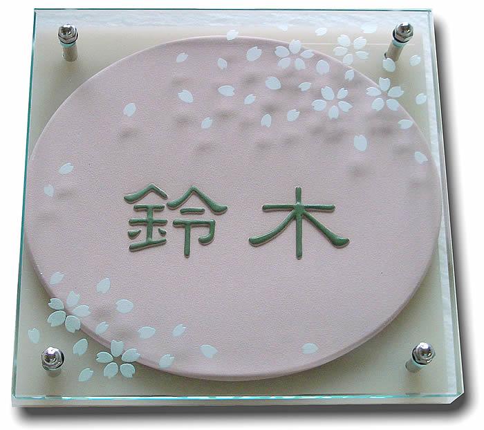 【送料無料】ガラス表札・立体陶板表札(戸建・マンション両用タイプの表札)TGK-3 つやなし桜吹雪デザイン