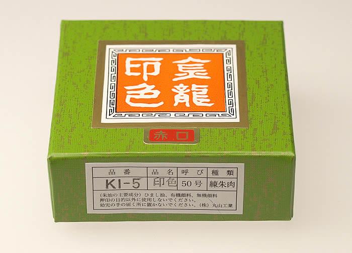 40%OFFの激安セール 金龍印色50号 40g落款用練朱肉 国内在庫 KI-5
