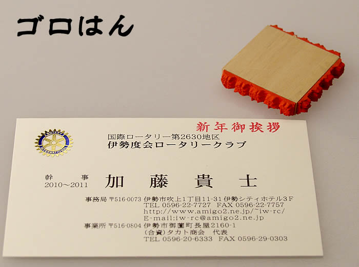 So that I push っと on one three key posts rubber stamp ♪ business card pop, and greetings of the end of the year, the beginning of the year go! ●It is said hello year-end greetings ● Happy New Year ● New Year