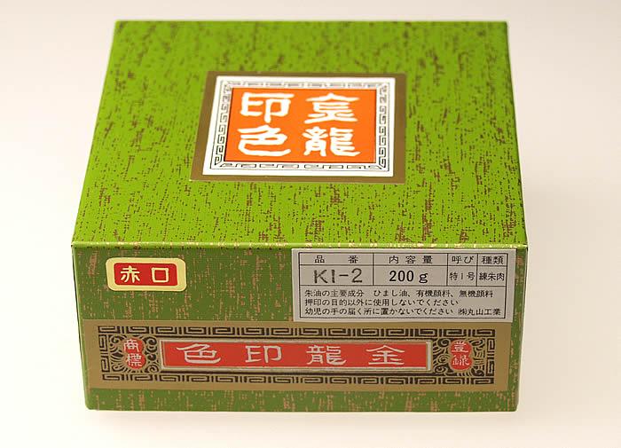 【送料無料】金龍印色特1号/200g落款用練朱肉S-KI-2【smtb-k】