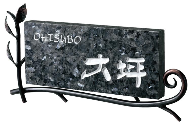 天然石表札《ブルーパール&オブジェ》F-DK82【送料無料】【smtb-k】