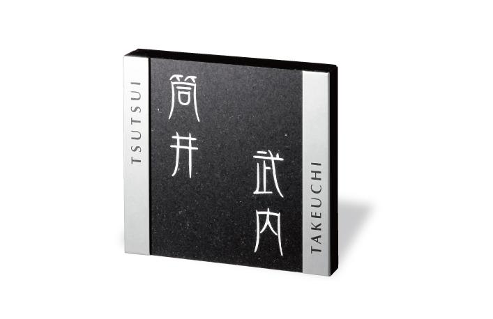 天然石表札《黒ミカゲ&ステンレス》F-FS6-508【送料無料】【smtb-k】