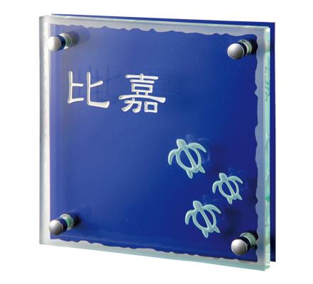 ガラス表札《クリアーガラス&ステンレスカラー》F-GPL-527K【送料無料】【smtb-k】