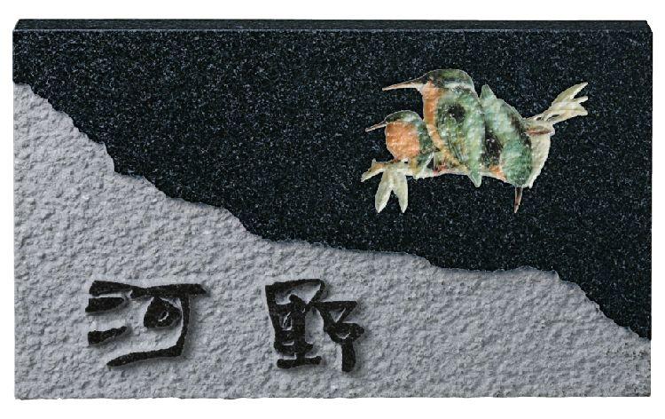 天然石表札《黒ミカゲ(カワセミ)》F-PIS-131【送料無料】【smtb-k】