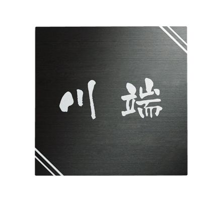 ステンレス表札《ステンレスブラックHL(シルバー)》F-SB-301【送料無料】