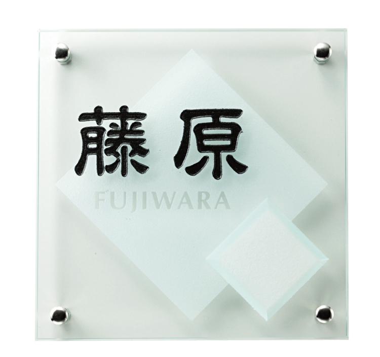 ガラス表札《クリアーガラス》F-GPL-125【送料無料】【smtb-k】