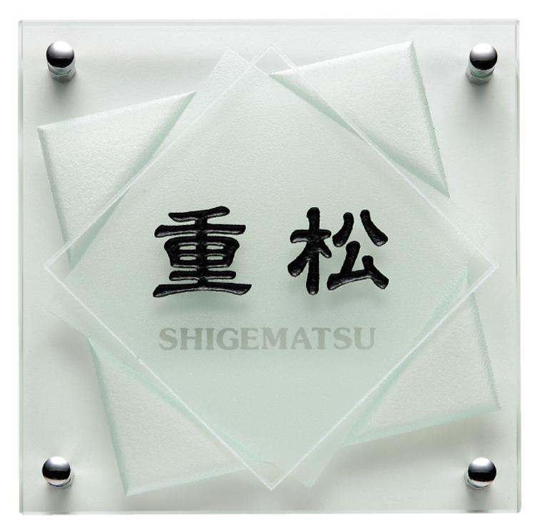 ガラス表札《クリアーガラス》F-GPL-508【送料無料】【smtb-k】