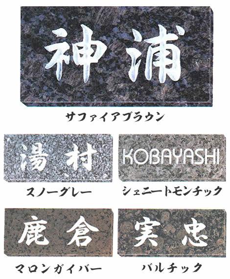 【送料無料】天然石表札 ¥10,800シリ-ズ