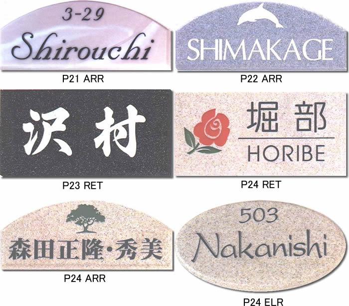 【送料無料】アクリル系人造大理石表札¥9800シリ-ズ