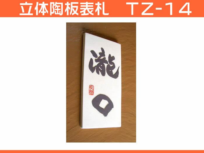 【送料無料】立体陶板表札(戸建・マンション両用タイプの表札) TZ-14 長方形 タイル表札と同様の耐久性を持ち、浮き彫り表札と同じ浮き文字仕様です。ベースや文字色は白色等可能です♪