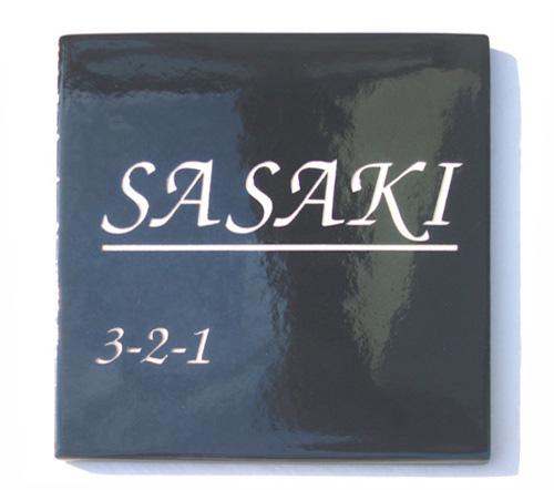 【送料無料】立体陶板表札(戸建・マンション両用タイプの表札) TS-07 ステンド【smtb-k】