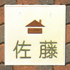 【送料無料】立体陶板表札(戸建・マンション両用タイプの表札)TM-06つやあり