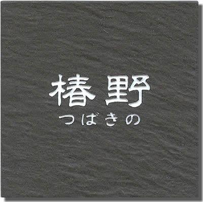 【送料無料】セラミック製表札SE-07【smtb-k】