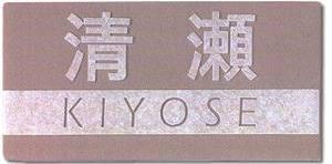 【送料無料】陶磁器表札・タイル表札(戸建・マンション両用タイプの表札)TO-09