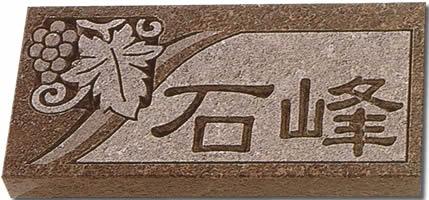 【送料無料】高級天然石表札(戸建・マンション両用タイプの表札)R-03