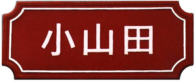【送料無料】立体陶板表札(戸建・マンション両用タイプの表札)TK-63つやなし【smtb-k】