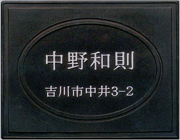【送料無料】立体陶板表札(戸建・マンション両用タイプの表札)TK-36つやなし【smtb-k】