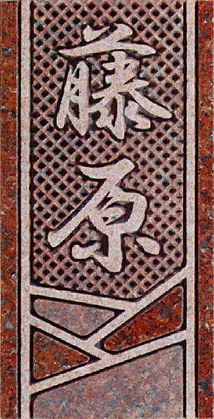 【送料無料】高級天然石表札(戸建・マンション両用タイプの表札)PA-19【smtb-k】