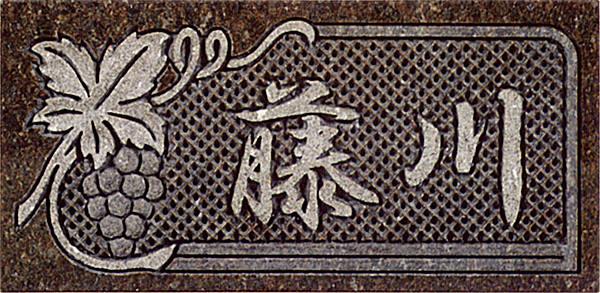 【送料無料】高級天然石表札(戸建・マンション両用タイプの表札)PB-07【smtb-k】