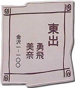 【送料無料】立体陶板表札(戸建・マンション両用タイプの表札)TK-89つやなし【smtb-k】