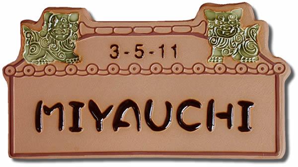 【送料無料】立体陶板表札(戸建・マンション両用タイプの表札)TJ-05つやなし