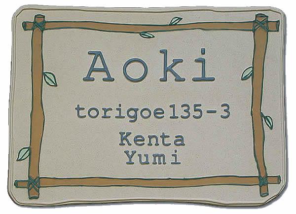 【送料無料】立体陶板表札(戸建・マンション両用タイプの表札)TK-110つやなし