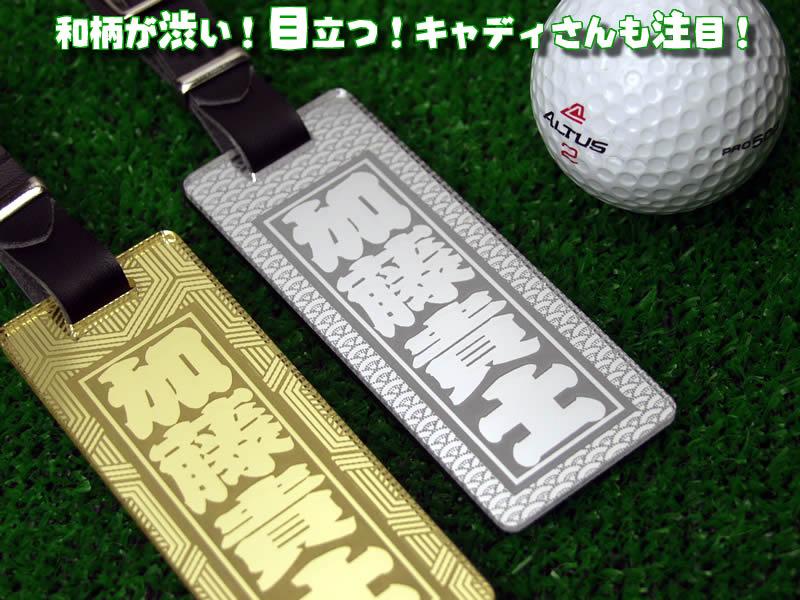 Golf Caddy bag for molded nametag senjafuda nametags