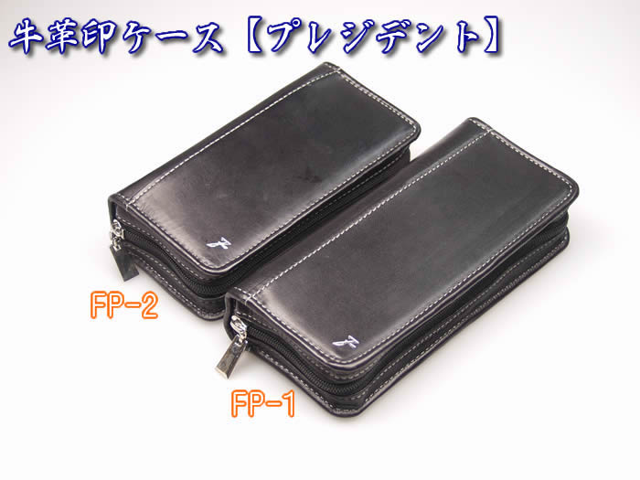 Support! Corporate seal case company's seal and seal three useful portable storage F-18900 [leather / representative mark case / angle mark / seal case / rubber marks case / company seal case / case for corporate seal]