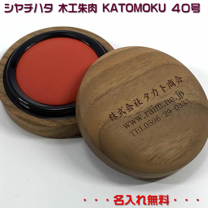 人気ブレゼント 名入れ加工無料 シヤチハタ 木工朱肉 KATOMOKU朱肉40号 お求めやすく価格改定 ネジ蓋式 ネコポス送料無料 オイル仕上げkm-09O あす楽対応 名入れ無しは