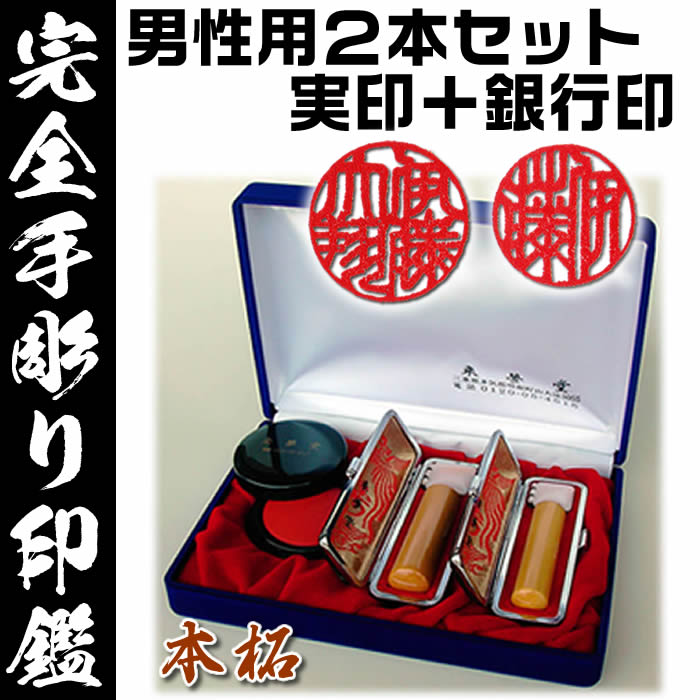 Men's good luck hand carved stamp and Satsuma this box / hitoyoshi-Sagara size 2 set seal + Bank seal created at least 7 working days is required [appraisal by the name hitoyoshi-Sagara seal / Fortune free advice / seal / seal / stamp / seal]