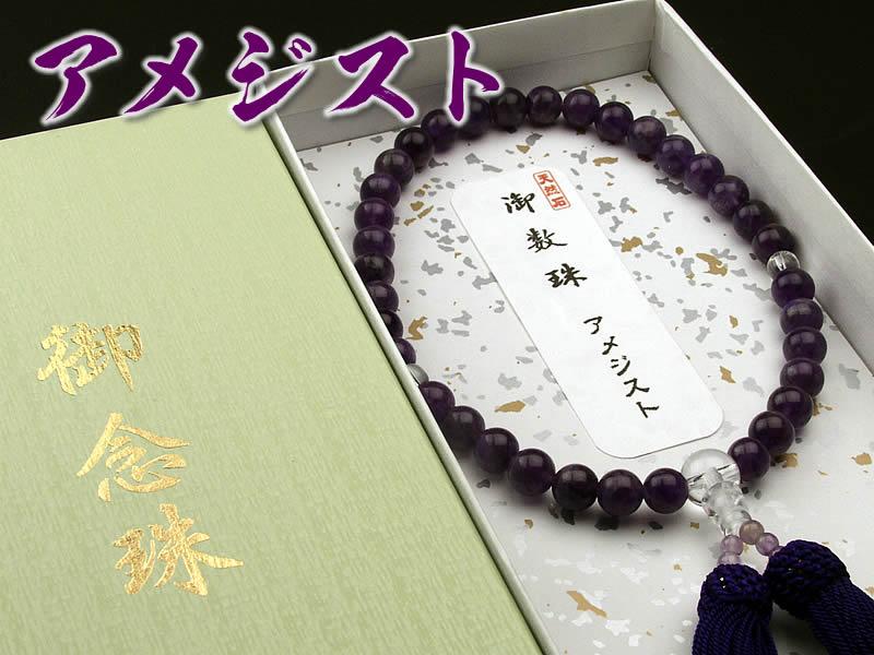【送料無料】女性用念珠 アメジスト【smtb-k】51024