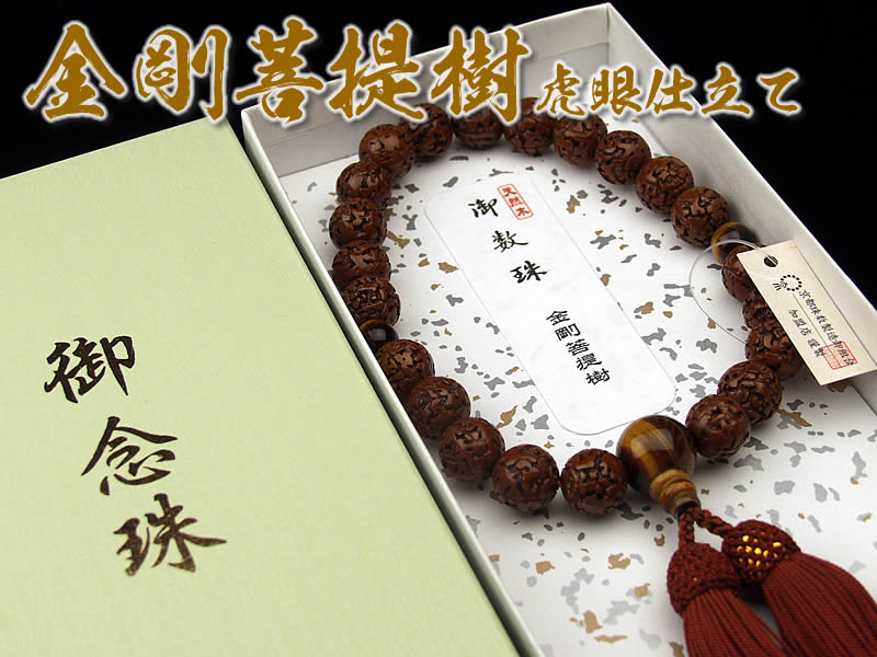 【送料無料】男性用念珠 金剛菩提樹 虎眼石入【smtb-k】50011
