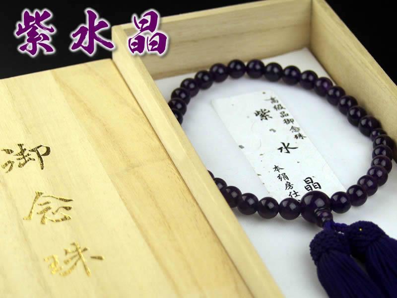 【送料無料】女性用高級念珠 紫水晶【smtb-k】51000