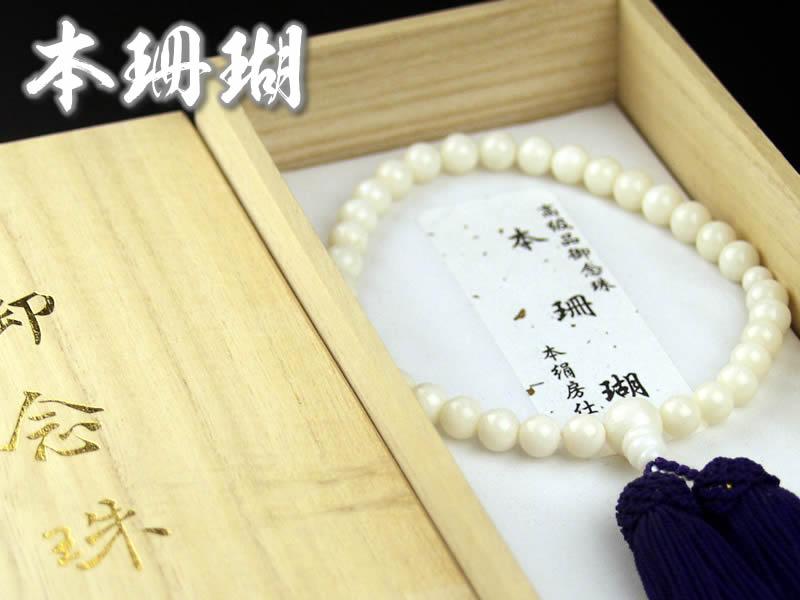 【送料無料】女性用高級念珠 本珊瑚【smtb-k】51001