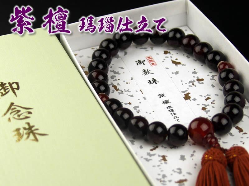 【送料無料】男性用念珠 紫檀瑪瑙仕立て【smtb-k】50014