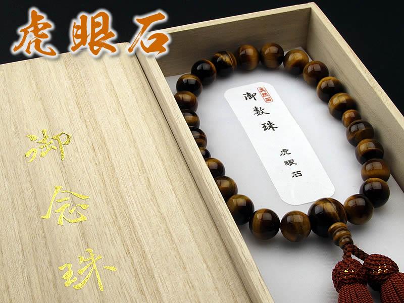 【送料無料】男性用念珠 虎眼石【smtb-k】50006