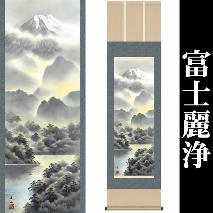 掛け軸 富士山水:富士麗浄 MB3-008 丈164cm×幅44.5cm 尺三 お気に入 作家 鈴村秀山 風水 掛け軸販売 88865a 床の間 在庫限り 飾り 縁起画 掛軸