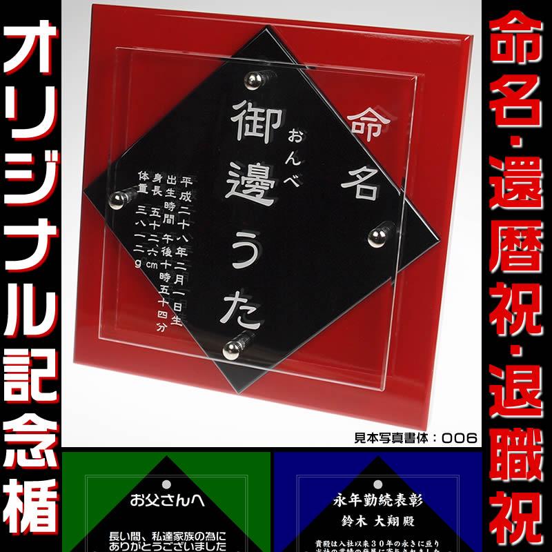 【送料無料】記念楯♪中サイズ(23.5×23.5cm)日本の伝統色(銀朱・青竹・紺青)の3色。命名祝い・退職記念・還暦祝いなどプレゼントに![命名/退職祝い/還暦祝い/古希祝い/喜寿祝い/父母/名入り]【smtb-k】