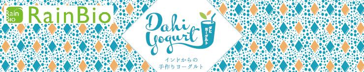 ダヒヨーグルト種菌通販レインビオ:無糖のままで美味しい手作りヨーグルト「ダヒ」の種菌を販売しております。
