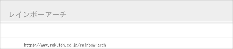 レインボーアーチ:raibow-arch レインボーアーチ