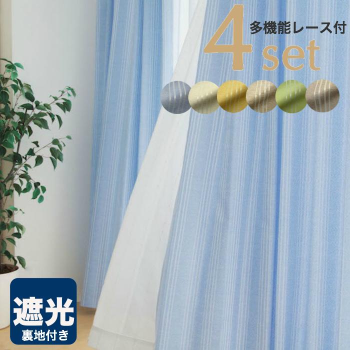 EO-遮光裏地付きストライプドビー織りカーテン&多機能レースカーテン4枚セット【幅150cm×丈225~250cm】