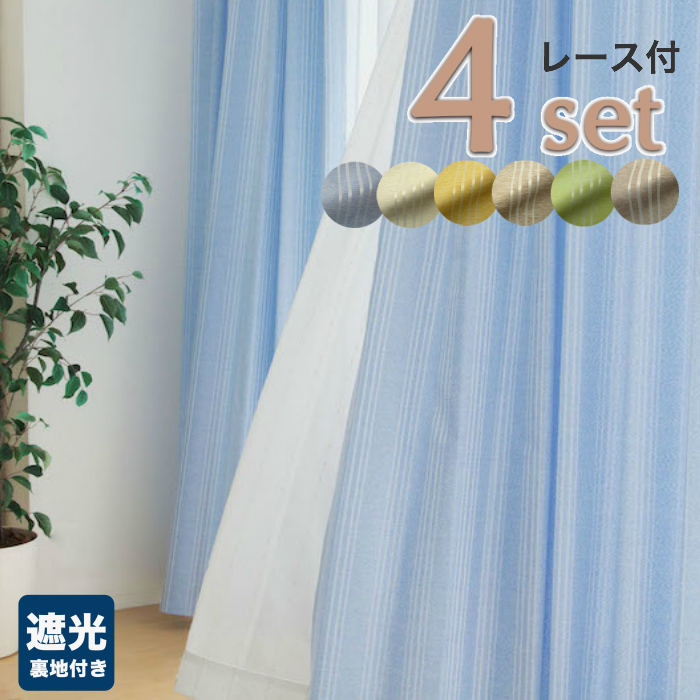 EO-遮光裏地付きストライプドビー織りカーテン&レースカーテン4枚セット【幅150cm×丈225~250cm】