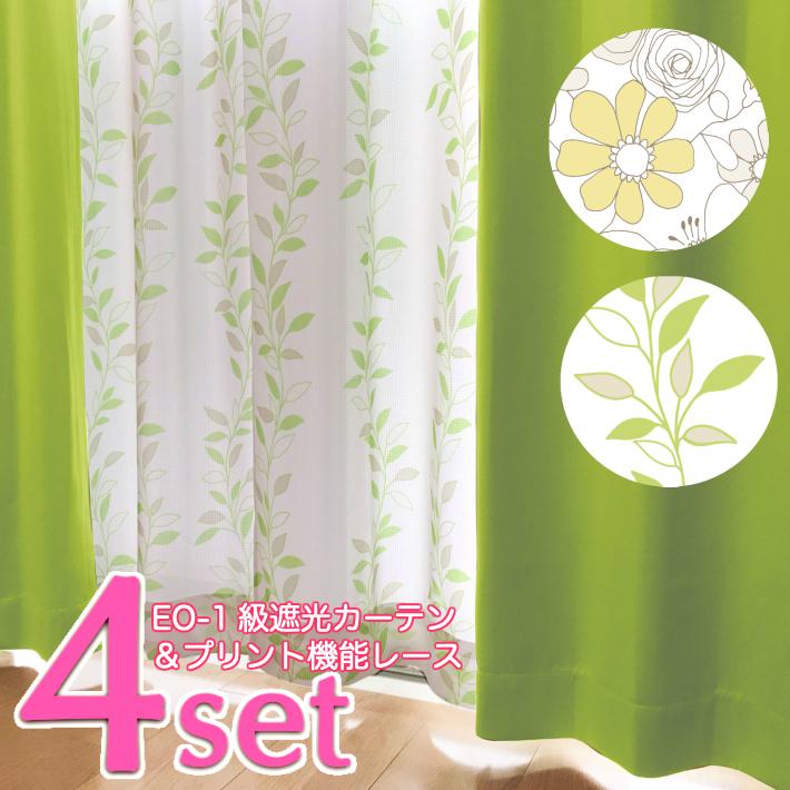 EO-ソリッド1級遮光カーテン & 遮熱・見えにくいプリントレースカーテン4枚セット 【幅150cm×丈80~140cm】