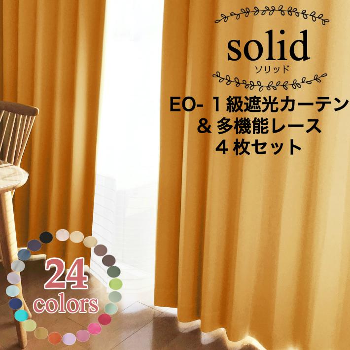EO-ソリッド1級遮光カーテン&多機能レースカーテン4枚セット【幅150cm×丈80~140cm】