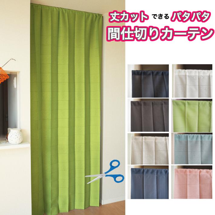 アコーディオンカーテン アコディオンカーテン のれん 暖簾 お部屋や階段の間仕切りなど便利な間仕切りカーテン 休み 丈カットできるパタパタ間仕切りカーテン 再再販