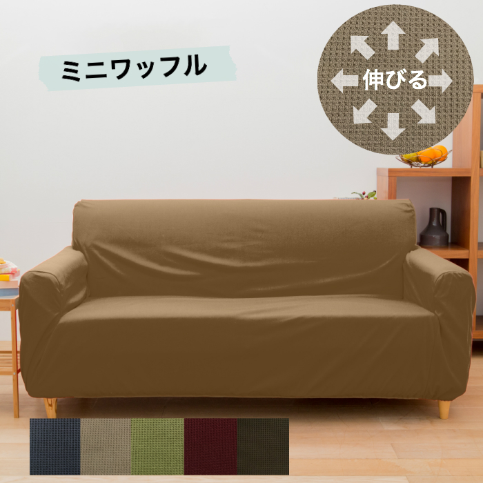 Pleasant Mini Waffle There Is An Elbow Taking 2 5 People That The Sofa Cover Lengthens Evergreenethics Interior Chair Design Evergreenethicsorg