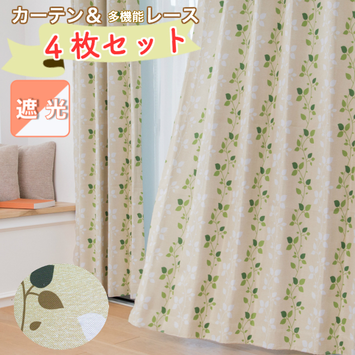 EO-リーフ柄遮光カーテン&UVカット・見えにくい・遮熱レースカーテン4枚セット【幅150cm×丈225~250cm】
