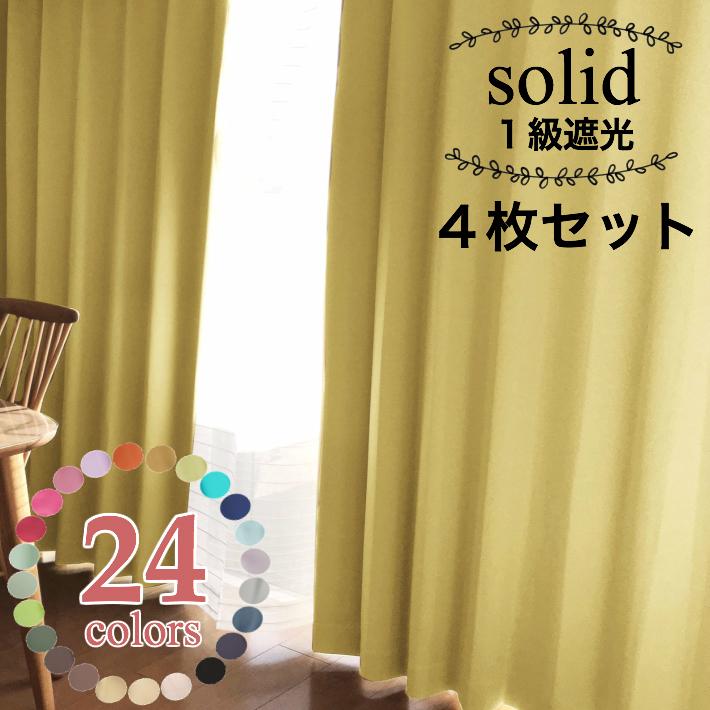 EO-ソリッド1級遮光カーテン&レースカーテン4枚セット【幅125cm×丈225~250cm】